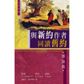 TD3902 與新約作者同讀舊約 Three Views on the New Testament Use of the Old Testament