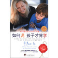 如何说孩子才肯学 How to take so Kids can Learn at Home and in School