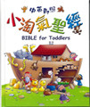 CHT0595 小淘氣聖經.中英對照.繁體  Bible for Toddlers