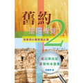 舊約聖經概覽 2︰從以斯拉記至耶利米哀歌 Overview Of The Old Testament II: From Ezra To Lamentations