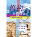 舊約聖經概覽 3︰從以西結書至瑪拉基書 Overview Of The Old Testament III: From Ezekiel To Malachi