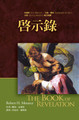 啟示錄註釋 The Book of Revelation (NICNT)