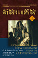 新約引用舊約註釋(上下冊) A Complete Set of Commentary on the New Testament Use of the Old Testament by G.K. Beale and D. A. Carson