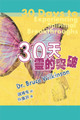 TD0354 30天靈的突破 30 days to Experiencing Spiritual Breakthroughs