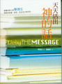 天天活出神的話 Living the Message