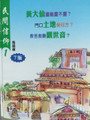 民間信仰1 Chinese folk Religion 1
