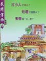 民間信仰 4 Chinese folk Religion 4