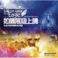 如鷹展翅上騰  Soar on Wings Like an Eagle  CD