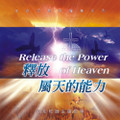 釋放屬天的能力 Release the Power of Heaven