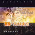 耶穌,萬國的盼望 Hope of the Nations  CD