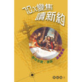 TD0175 70x變焦讀新約 An in-depth Survey in the New Testament