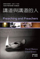 講道與講道的人 Preaching and Preachers
