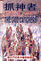 TD3401 抓神者 the god catchers