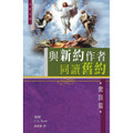 TD3901 與新約作者同讀舊約──實踐篇 Handbook on the New Testament Use of the Old Testament: Exegesis and Interpretation