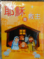 耶穌是救主   Jesus Is The Savior