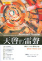 天啟的雷聲:畢德生陪你讀啟示錄 Reversed Thunder: The Revelation of John & the Praying Imagination