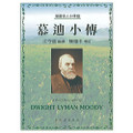 SA2236 慕迪小傳 A Brief Biography of -Dwight Lyman Moody