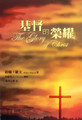 基督的榮耀 The Glory of Christ