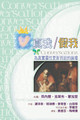TD3417 真我/假我 Conversations Volume 2 Fall 2003