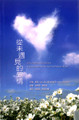 從未遇見的愛情 Love, Imperfectly Known: Beyond Spontaneous Representations of God