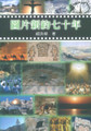 PT181 圖片新約七十年 70 Years New Testament History in Pictures