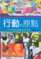 行動的原點--公共參與的10堂靈修課 The Genesis of Action: 10 Spiritual Lessons in Public Participation