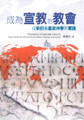 成為宣教的教會--從新約看神學與實踐 Toward a Missional Church : A New Testament Perspective on Mission Theology and Practice