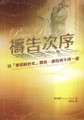 禱告次序:從「奉耶穌的名」開始,禱告將不再一樣 Praying Backwards: Transform Your Prayer Life by Beginning in Jesus's Name