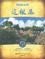 這根基:以色列的地土子民及聖經 HaYesod The Foundation: The Land, The People and The Scriptures of Israel