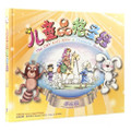 BS1070 兒童品格聖經─進階篇〈中英對照〉簡體 The CNV Kid's Bible: A Character Builder (Simp. Chinese)