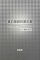舊約聖經的歷史書:從文體到信息 Studies on the Books of the Old Testament: The Historical Books of the old Testament: Fro Genre to Message