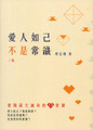 愛人如己不是常識:實踐最大誡命的15堂課 Love Others As Yourself: Put the Greatest Commandment into Practice