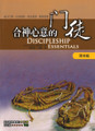 合神心意的門徒-簡體版 Discipleship Essentials (Simp. Chinese)