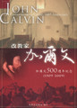 改教家加爾文--加爾文500周年紀念(1509-2009) John Calvin--Commemorating Calvin's 500th Anniversary