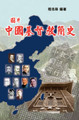 PT190 圖片中國基督教簡史 Chinese Christianity History in Pictures