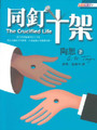 同釘十架 The Crucified Life