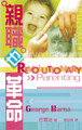 TD0524 親職也革命 Revolutionary Parenting