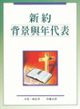 9789579337267 新約背景與年代表 Chronological and Background Charts of the New Testamen