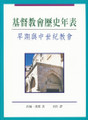 基督教會歷史年表 Charts of Ancient and Medieval Church History