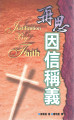 再思因信稱義 Justification By Faith