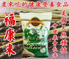 買2送1 USA美國福康米 - 煮來吃的保健營養品