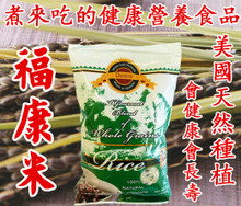 USA美國福康米 - 煮來吃的保健營養品