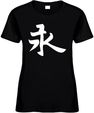 ETERNITY Chinese Character Writing) Novelty T-Shirt