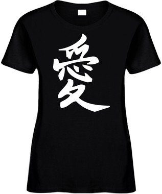 LOVE (Chinese Character Writing) Novelty T-Shirt