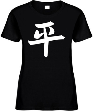 PEACE (Chinese Character Writing) Novelty T-Shirt