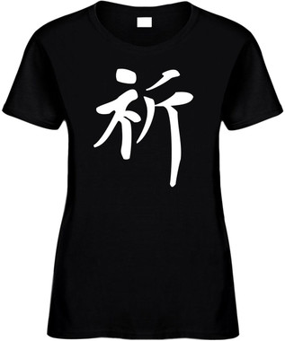 PRAY (Chinese Character Writing) Novelty T-Shirt