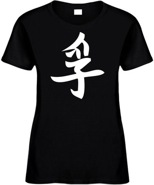 TRUTH (Chinese Character Writing) Novelty T-Shirt