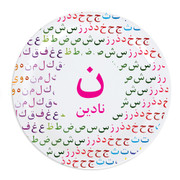 Personalized Arabic Alphabet Plate