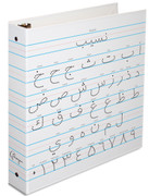 Personalized Arabic Alphabet Binder