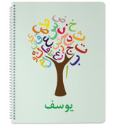 Personalized Arabic Tree Notebook